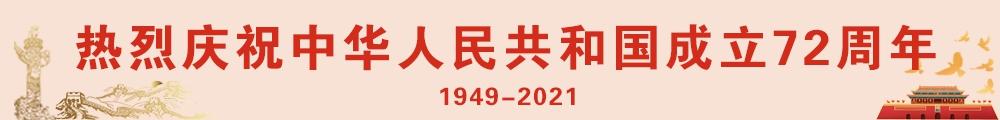 国庆72周年