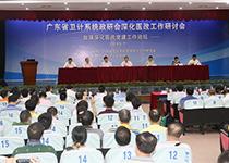 2015年,7月3日,广东省卫计系统深化医改工作研讨会在欧宝体育官网入口市人民医院召开