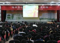 2014年11月14日,广东省卫生系统思想政治工作研究会常务副会长亓玉台到该院作《培育法治精神,坚持依法治院》专题讲座。