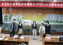 2014年11月15日,茂名静脉输液治疗专业委员会暨PICC培训基地在高医医院成立