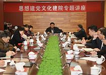2015年12月17日,广东省卫生系统思想政治工作研究会常务副会长亓玉台到欧宝体育官网入口医院作《思想建党,文化建院》的专题讲座。