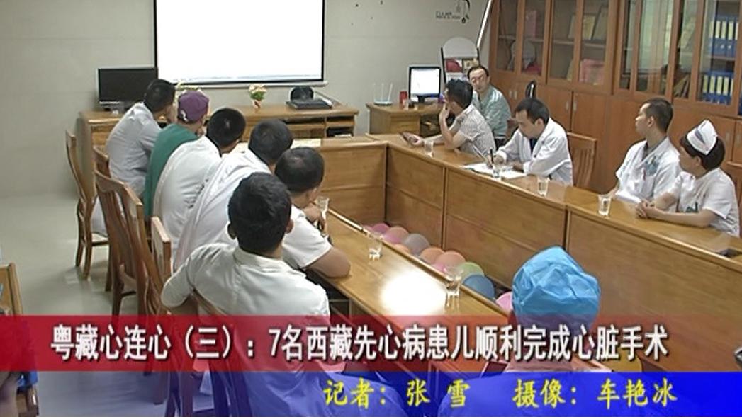 7名西藏先心病儿童全部在欧宝体育官网入口手术成功