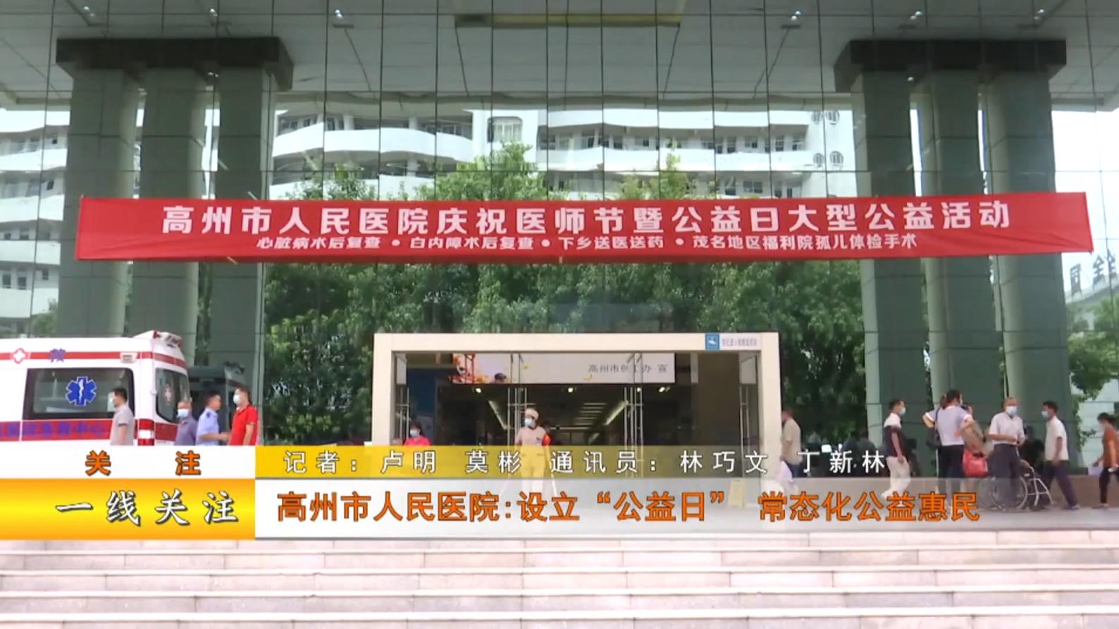 """致敬医师节  设立""""公益日"""" 常态化公益惠民"""