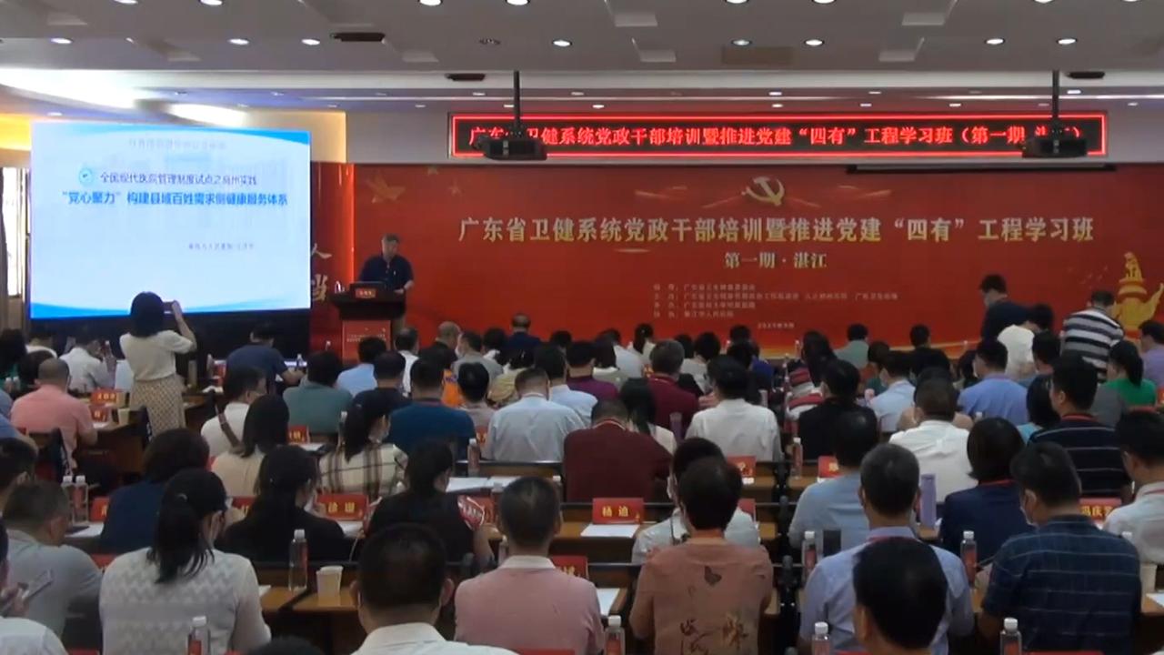 广东省卫健系统党建培训班推荐欧宝体育官网入口经验