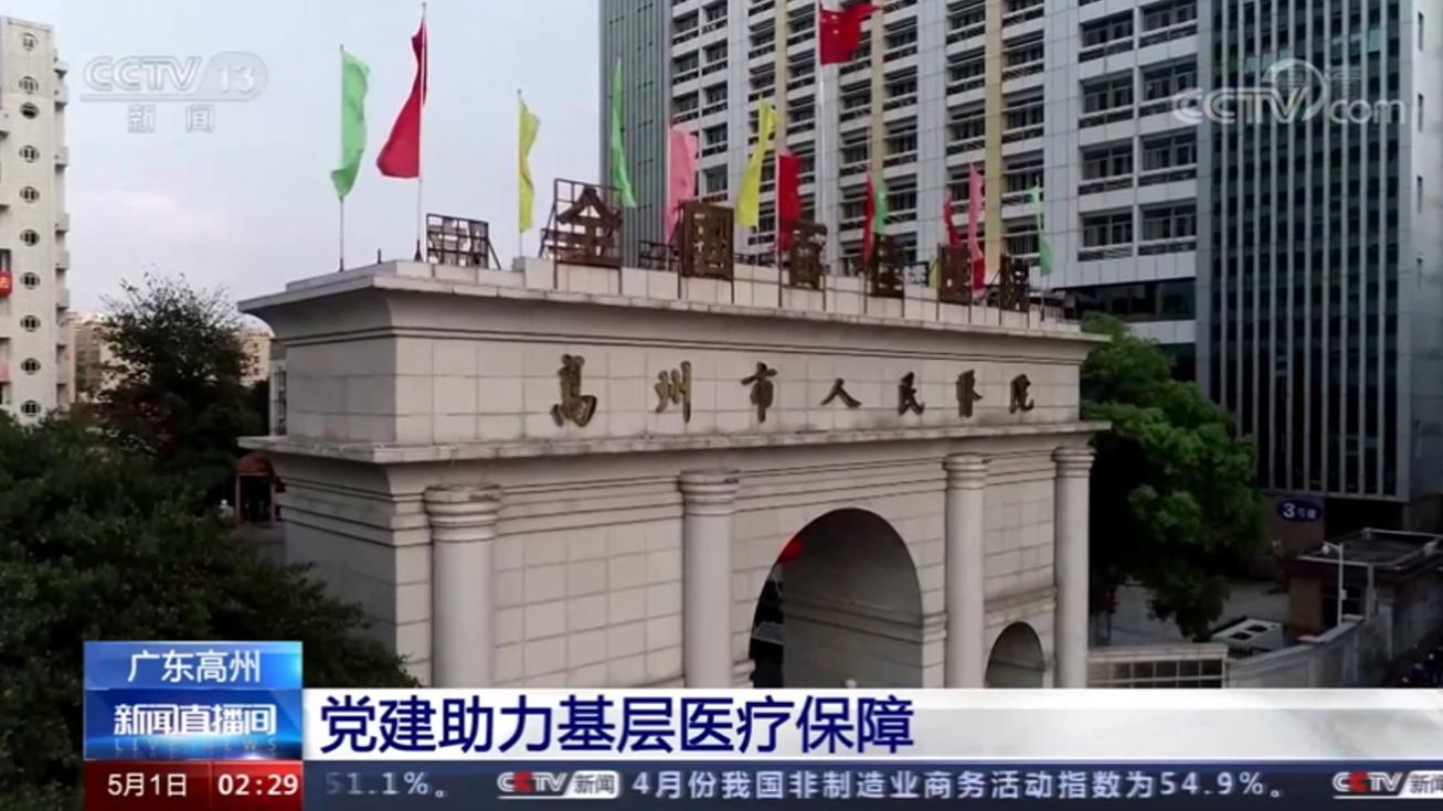CCTV:广东欧宝体育官网入口 党建助力基层医疗保障